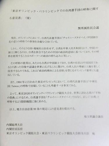埼玉意見書
