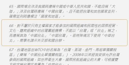新華社新聞信息報導中的禁用詞和慎用詞 66項