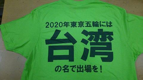 台湾正名協議会Tシャツ2