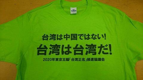 台湾正名協議会Tシャツ