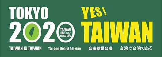 台湾正名 聯合国協進会横断幕3