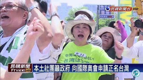 812台湾正名 6