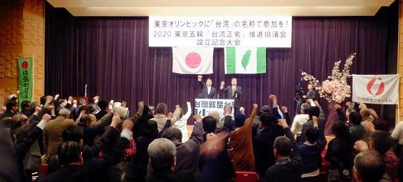 台湾正名集会 カバー写真