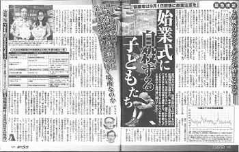 170823 週刊女性9月5日号記事
