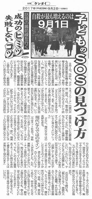 170918  0902日刊ゲンダイ