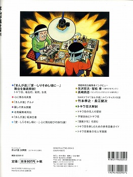 FUZIKO-mangamichi-daikaibou-back.jpg