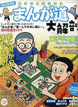FUZIKO-mangamichi-daikaibou-front.jpg
