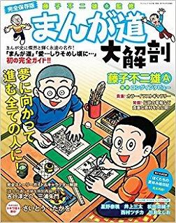FUZIKO-mangamichi-daikaibou.jpg