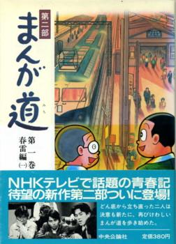 FUZIKO-mangamichi-second.jpg