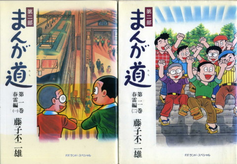 FUZIKO-mangamichi-second1-2.jpg