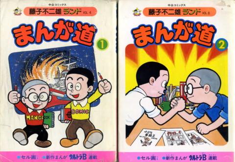 FUZIKO-mangamichi1-2.jpg