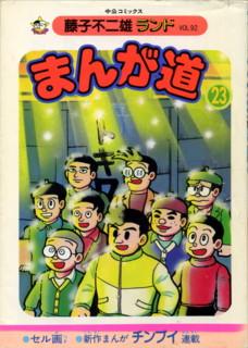 FUZIKO-mangamichi23.jpg