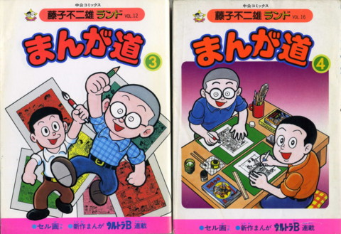 FUZIKO-mangamichi3-4.jpg