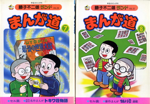 FUZIKO-mangamichi7-8.jpg