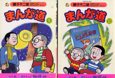 FUZIKO-mangamichi9-10.jpg
