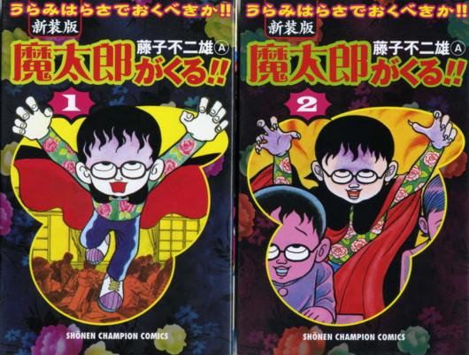 FUZIKO-mataro-shinso1-2.jpg