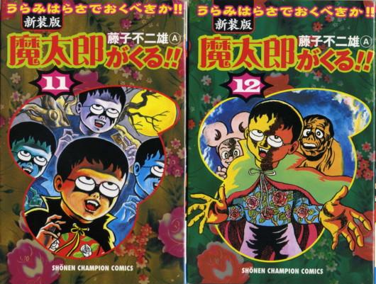 FUZIKO-mataro-shinso11-12.jpg