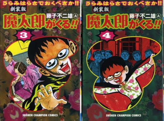 FUZIKO-mataro-shinso3-4.jpg