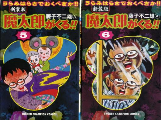 FUZIKO-mataro-shinso5-6.jpg
