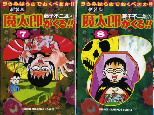 FUZIKO-mataro-shinso7-8.jpg