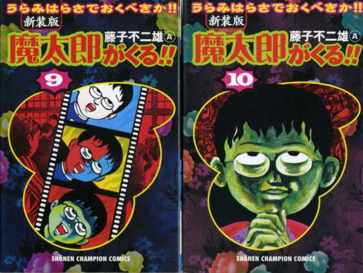 FUZIKO-mataro-shinso9-10.jpg