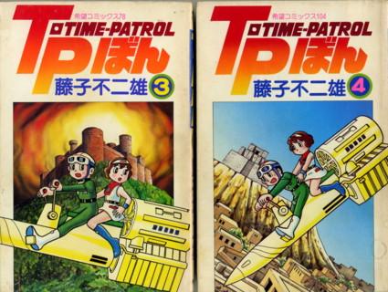 FUZIKO-time-patrol-bon3-4.jpg