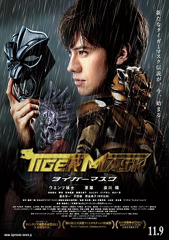 KAJIWARA-TSUJI-tiger-mask-cinema.jpg