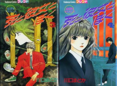 KAWAGUCHI-death-her-me3-4.jpg