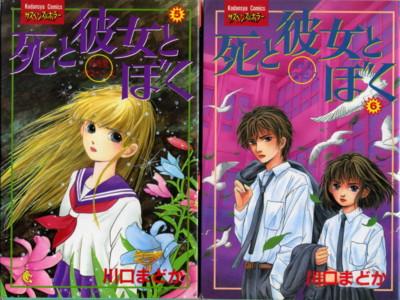KAWAGUCHI-death-her-me5-6.jpg
