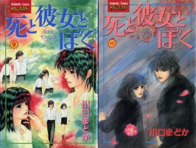 KAWAGUCHI-death-her-me9-10.jpg