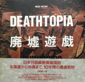 KOBAYASHI-deathtopia.jpg