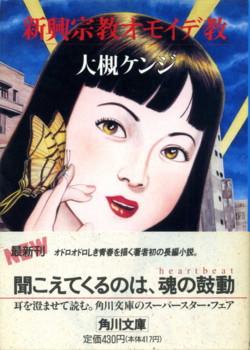 MARUO-OHTSUKI-omoide.jpg