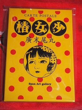 MARUO-syojo-tsubaki15.jpg
