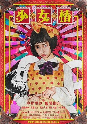 MARUO-syojo-tsubaki16.jpg