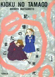 MATSUMOTO-kioku-no-tamago.jpg
