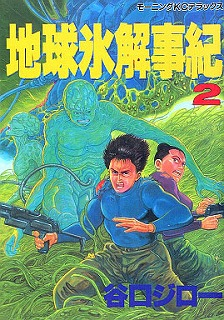 TANIGUCHI-ice-age-chronicle-of-the-earth2.jpg