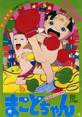 UMEZZ-makoto-chan-cinema1.jpg