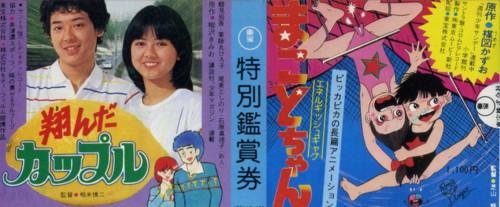UMEZZ-makoto-chan-cinema3.jpg