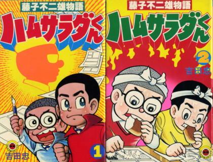 YOSHIDA-ham-salad-kun1.jpg
