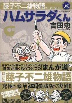 YOSHIDA-ham-salad-kun6.jpg