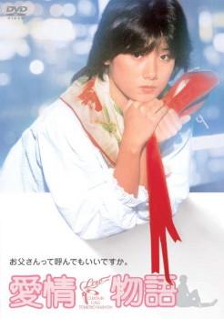aijo-monogatari2.jpg