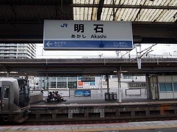 akashi2.jpg