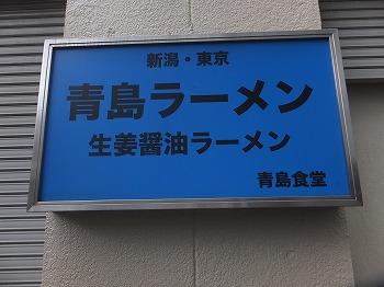 akihabara-aoshima8.jpg