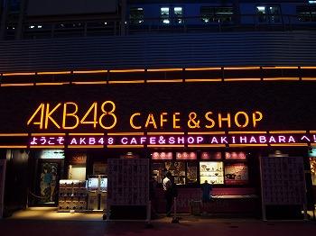 akihabara95.jpg