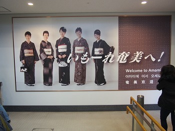 amamiooshima416.jpg