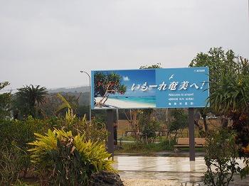 amamiooshima422.jpg