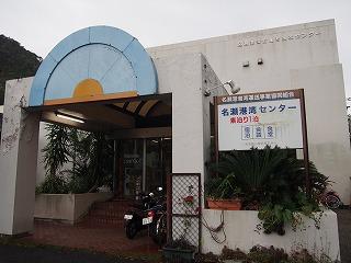amamiooshima526.jpg