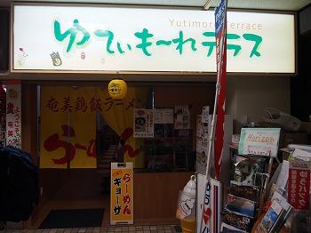 amamiooshima665.jpg