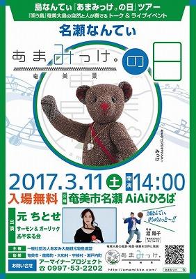 amamiooshima681.jpg