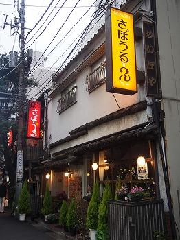 chiyodaku-sabouru10.jpg